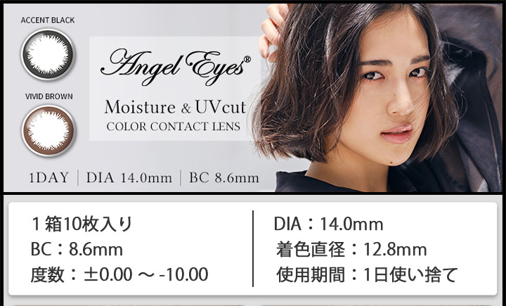 エンジェルアイズワンデー モイスチャー UV Angel Eyes 1day Moisture & UV