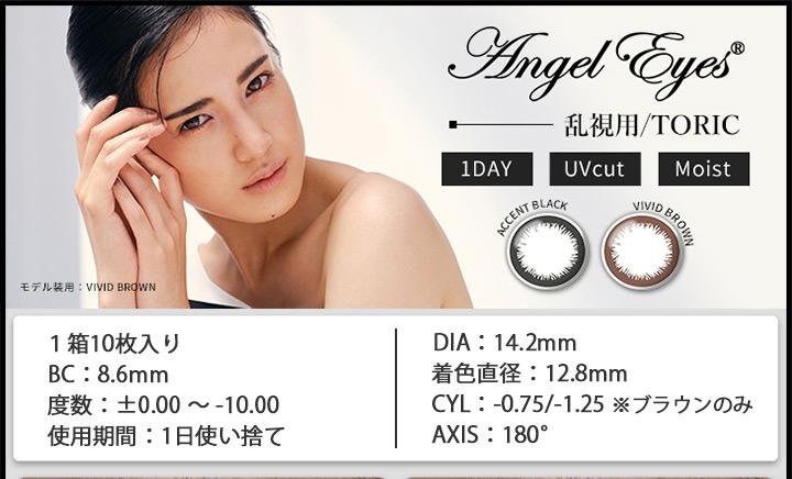エンジェルアイズワンデー トーリック Angel Eyes 1day Toric
