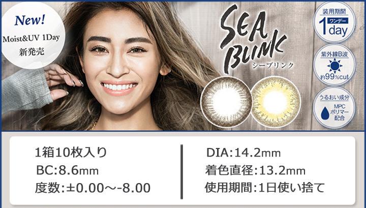 シーブリンクワンデー UV モイスト SEA BLINK 1DAY UV Moist