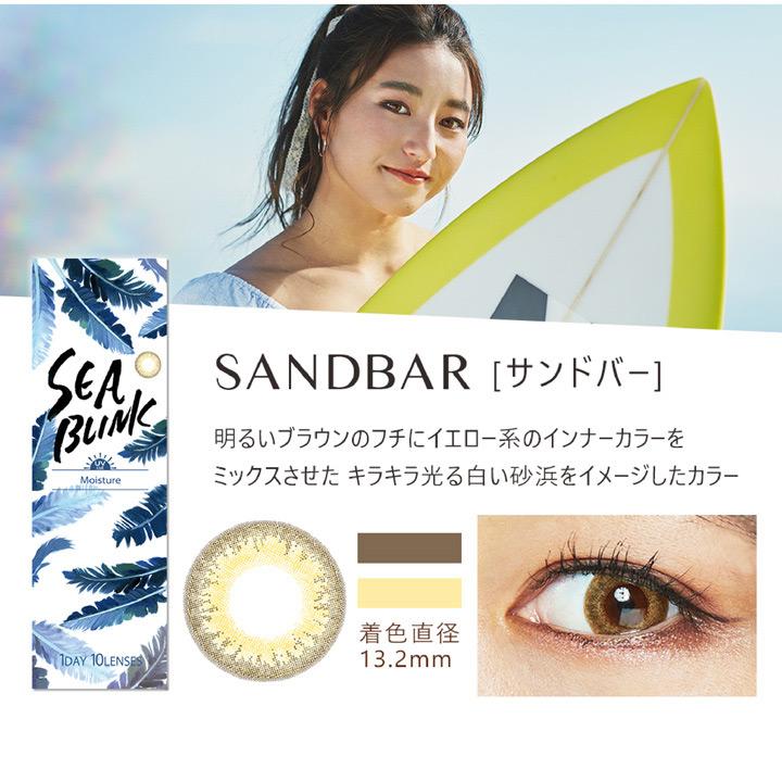 シーブリンクワンデー SEA BLINK 1DAY サンドバー SANDBAR