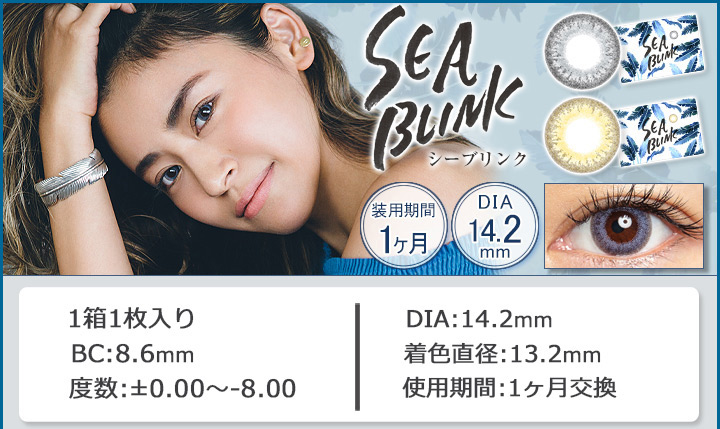 山中美智子プロデュース  シーブリンクマンスリー SEA BLINK 1month