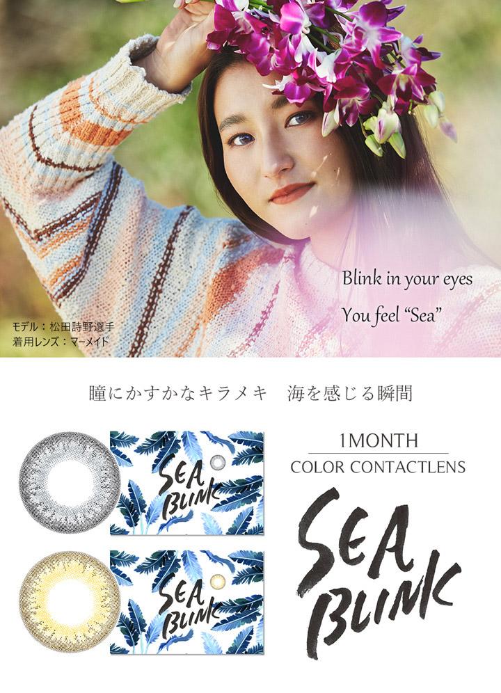 松田詩野さんイメージモデル カラコン  シーブリンクマンスリー SEA BLINK 1month