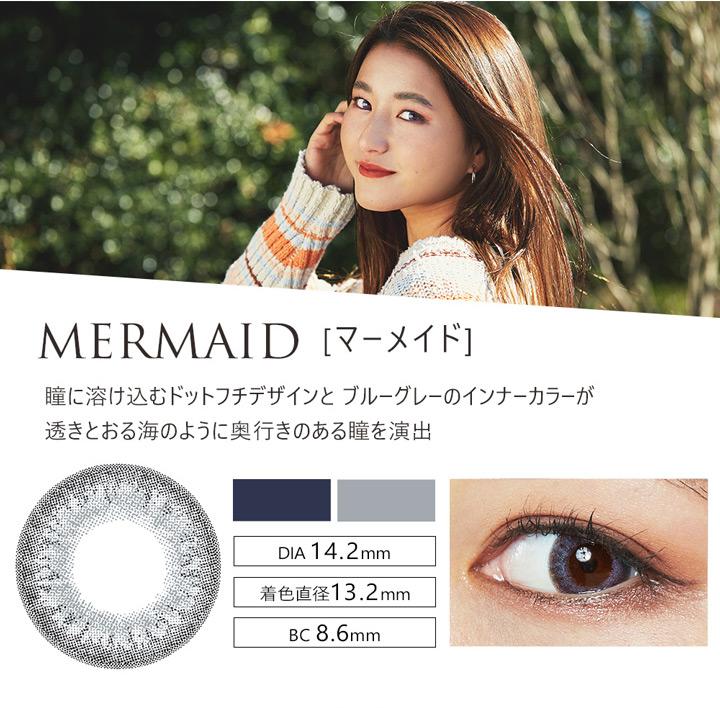 シーブリンクマンスリー SEA BLINK 1month マーメイド MERMAID