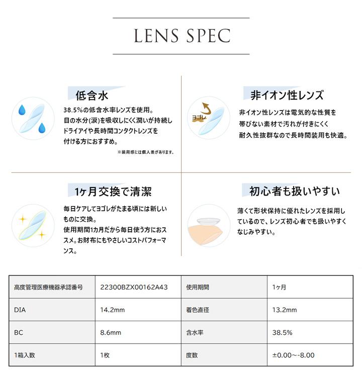 低含水 非イオン性レンズ 1ヶ月交換 で清潔 初心者でも扱いやすい