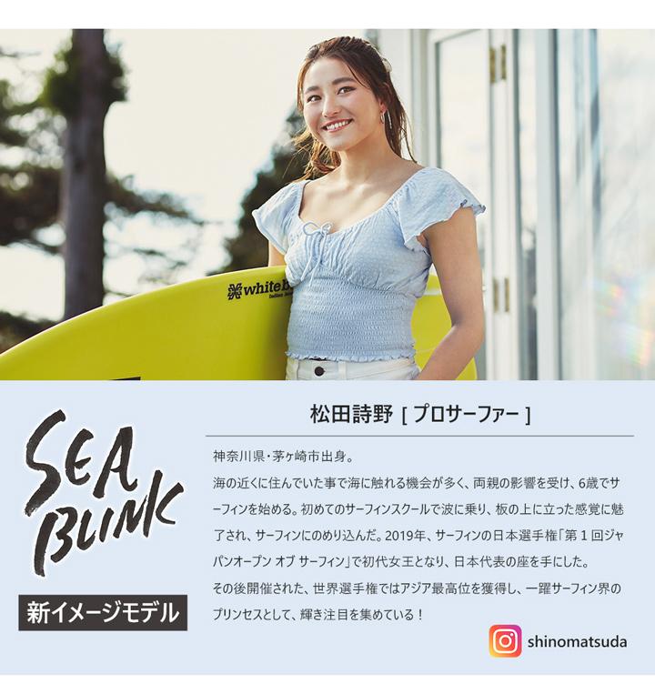 シーブリンクマンスリー SEA BLINK 1month 松田詩野さんイメージモデル