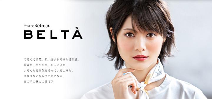 ベルタ(BELTA) 麻木玲那さんイメージモデル