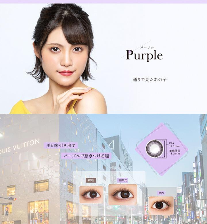 パープル purple
