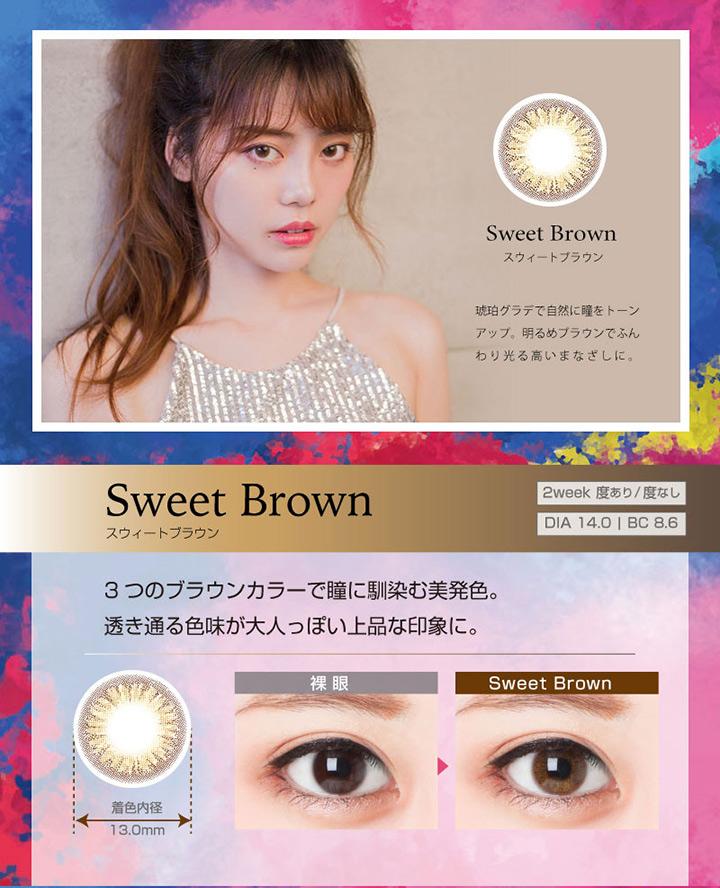 スウィートブラウン Sweet Brown