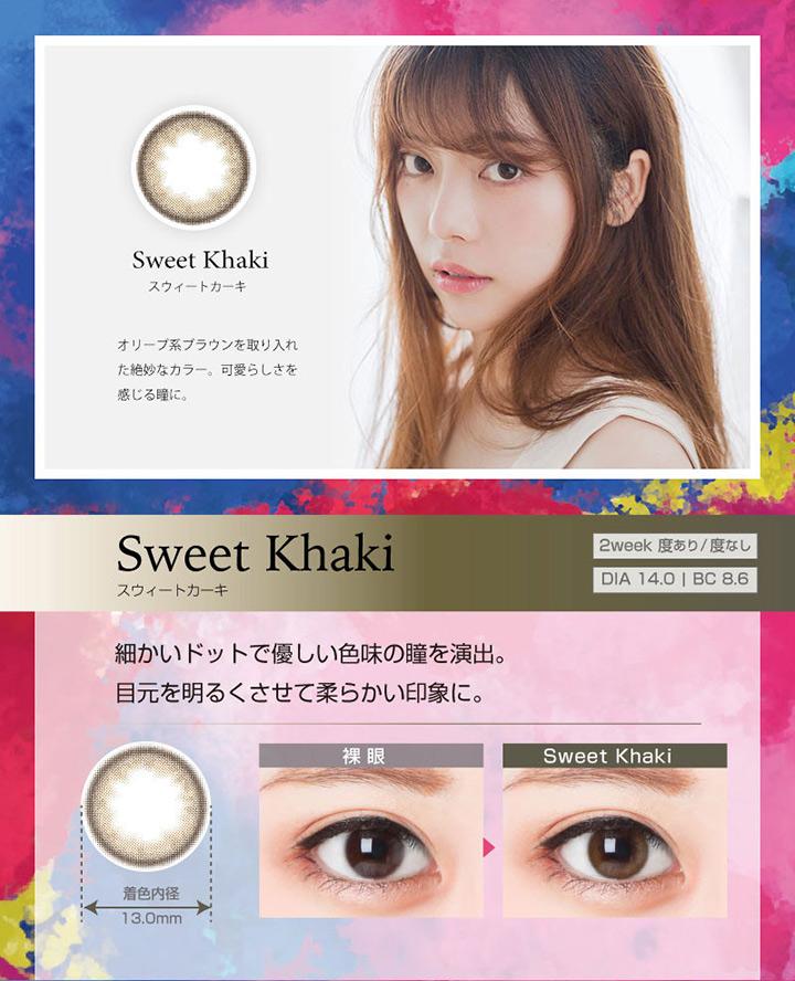 スウィートカーキ Sweet Khaki