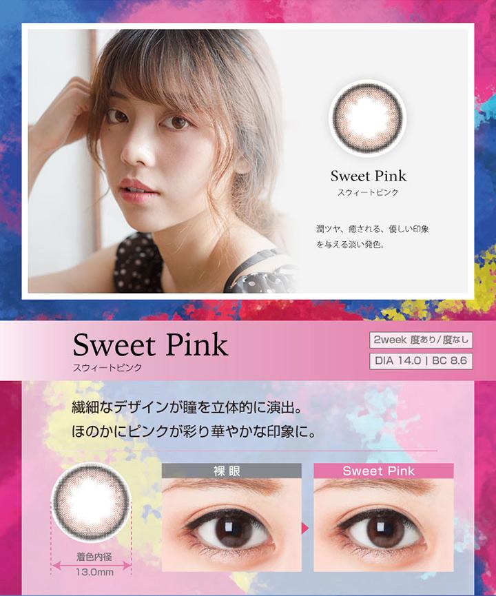 スウィートピンク Sweet Pink