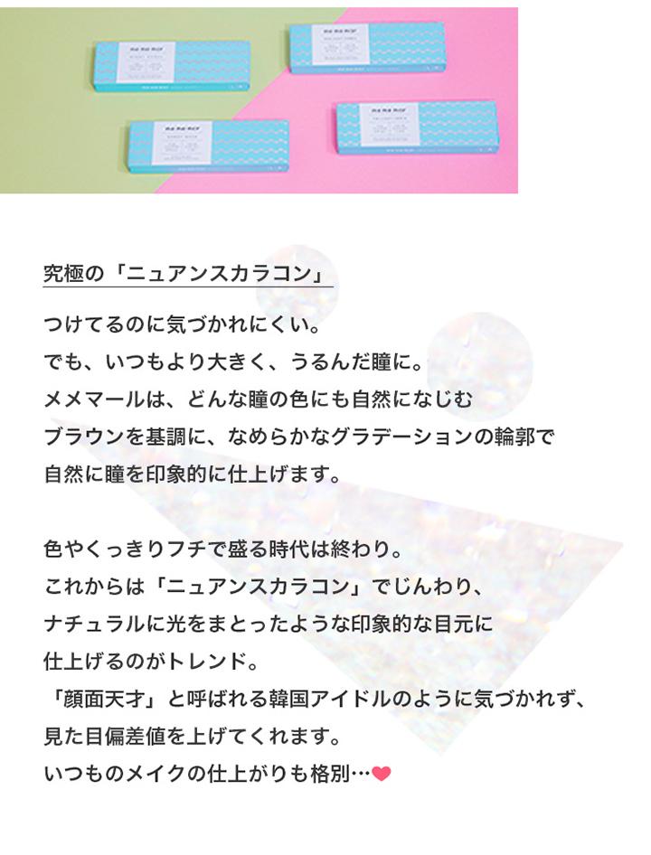 福富つき(タルちゃん)イメージモデル メメマール me me mar