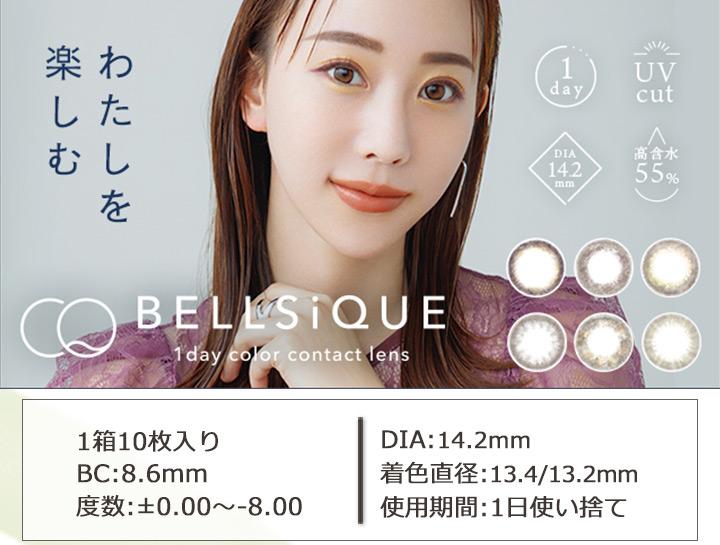 安達祐実さんイメージモデル ワンデー カラコン ベルシーク(BELLSiQUE)