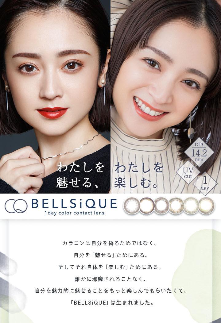 安達祐実さんイメージモデル ベルシーク BELLSiQUE