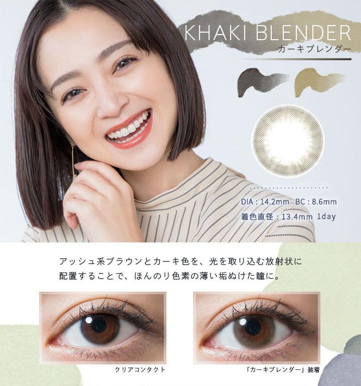 カーキブレンダー(KHAKI BLENDER)