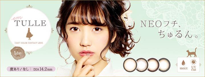 AKB48加藤玲奈さんイメージモデルのワンデーカラコン「エンチュール」