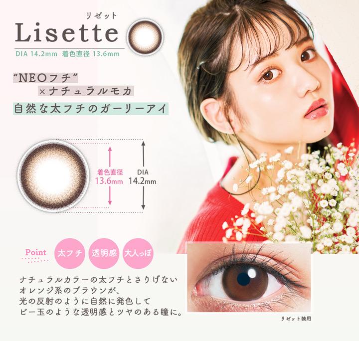 リゼット(Lisette)