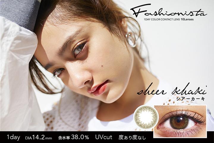 Fashionista(ファッショニスタ)シアーカーキ
