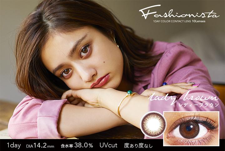 Fashionista(ファッショニスタ)レディーブラウン