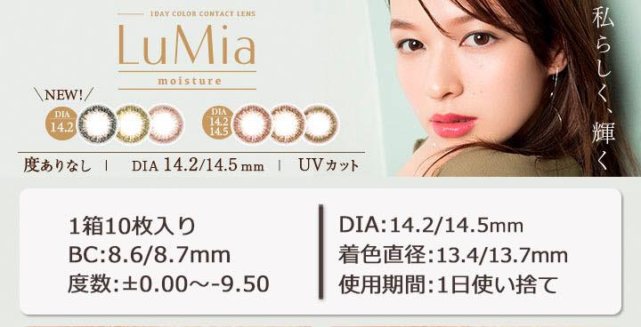 ルミアモイスチャー LuMia moisture  森絵梨佳モデル