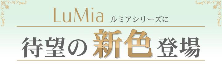 ルミア モイスチャー LuMia moisture