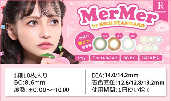 メルメル by リッチスタンダード MerMer by RICH STANDARD MIKI