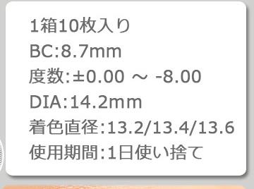 1箱10枚入 BC8.7 度数-0.00~-8.00 DIA14.2mm 着色直径 13.2/13.4/13.6 1日使い捨て