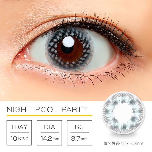 NIGHT POOL PARTY(ナイトプールパーティー)