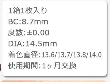 1カ月交換  1箱1枚入 BC8.7mm 度数0.00 DIA14.5mm 直色直径13.6/13.7/13.8/14.0