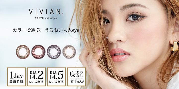 ヴィヴィアン東京コレクション(VIVIAN TOKYO collection)