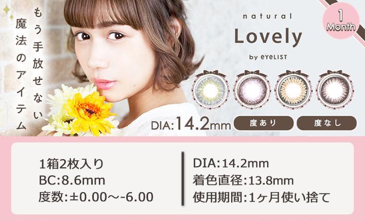 ナチュラルラブリーbyアイリスト Natural Lovely by eyelist 1カ月交換 1month カラコン ミツギ百合さんイメージモデル 1箱2枚入 BC 8.6mm 度数 ±0.00~-6.00 DIA  14.2mm 着色直径 13.8mm 1カ月交換