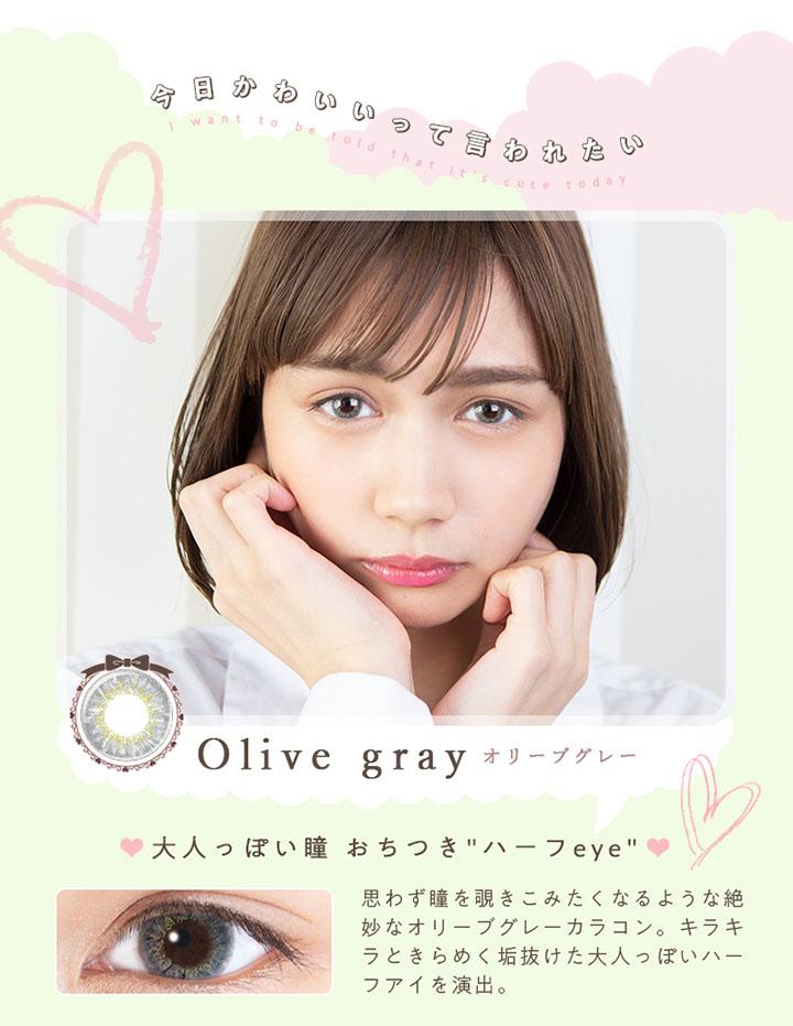 オリーブグレー(Olive gray)