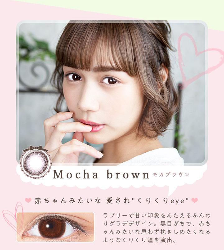 モカブラウン(Mocha brown)