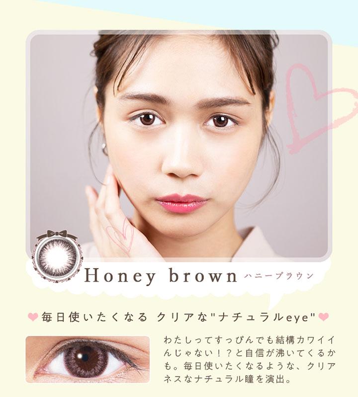 ハニーブラウン(Honey brown)