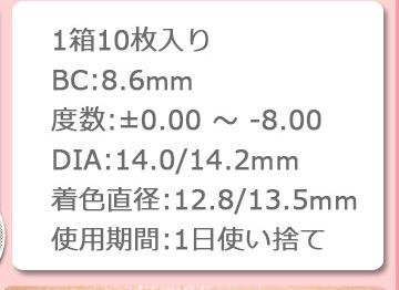 1箱10枚入 BC8.6 度数-0.00~-8.00 DIA14.0/14.2 着色直径12.8/13.5 1日使い捨て