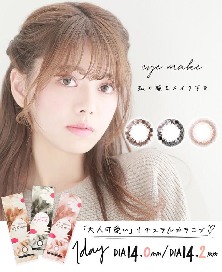 山崎春佳さんイメージモデル アイメイク ワンデー eyemake 1day