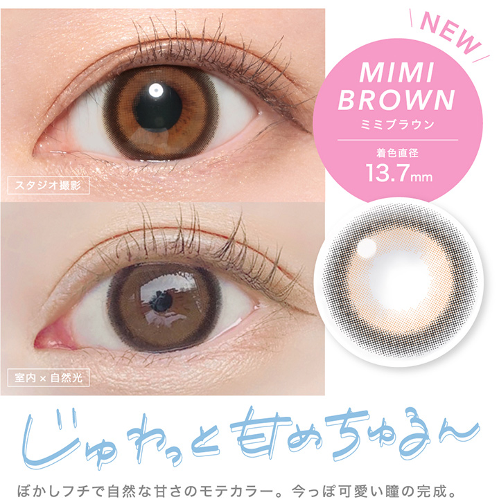 新色 ミミブラウン 着色直径13.7mm