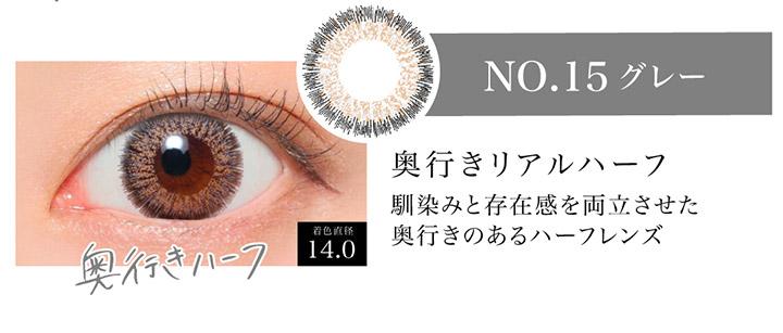 NO.15グレー