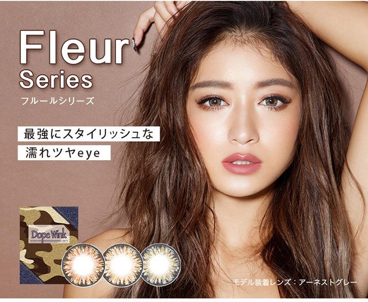 フルールシリーズ fleur series
