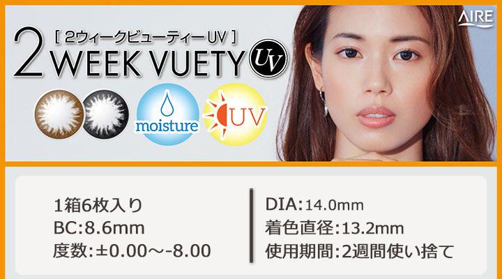 2ウィークビューティーUV(2WEEK VUETY UV)
