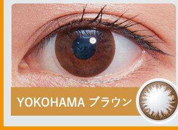 YOKOHAMAブラウン