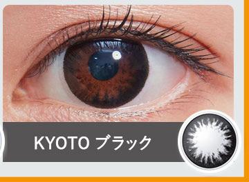 KYOTOブラック(KYOTO BLACK)