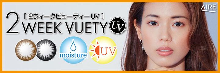 朱李さんイメージモデル 2ウィークビューティー(2week VUETY)