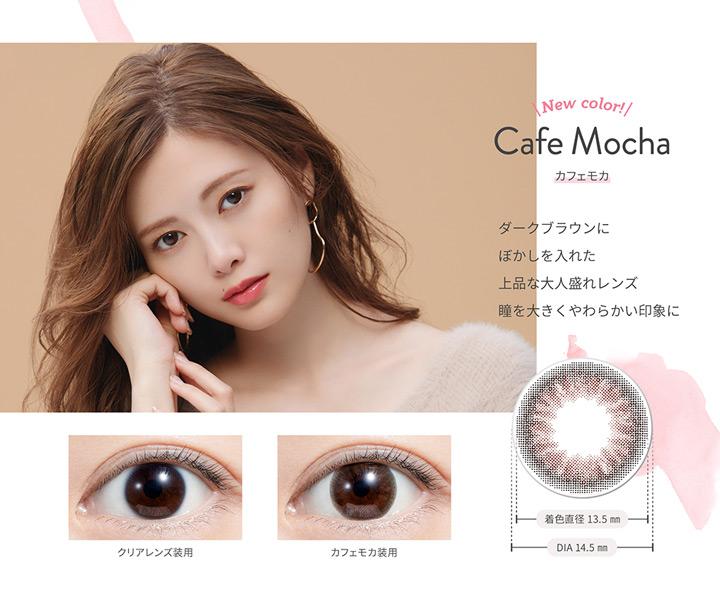 カフェモカ Cafe Mocha