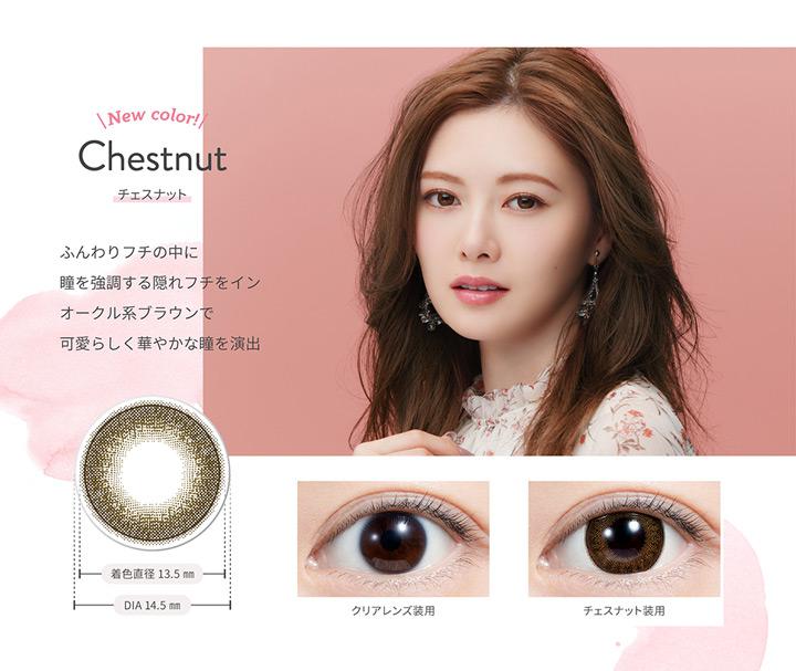 チェスナット Chestnut