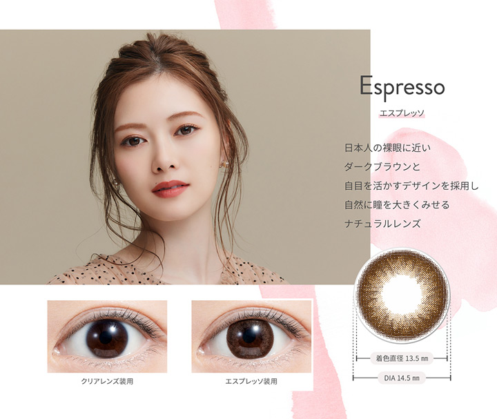 エスプレッソ Espresso