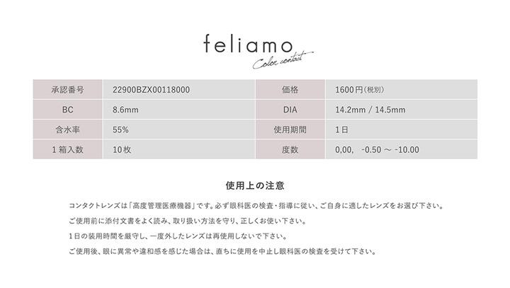 フェリアモ feliamo DIA 14.2mm / 14.5mm