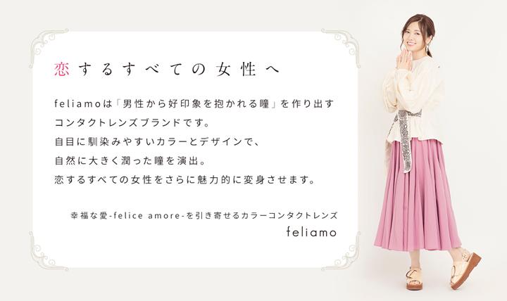 白石麻衣イメージモデルフェリアモイメージ