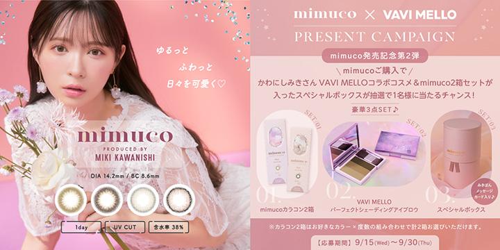 かわにしみき(みきぽん)プロデュース「ミムコ(mimuco)」キャンペーン