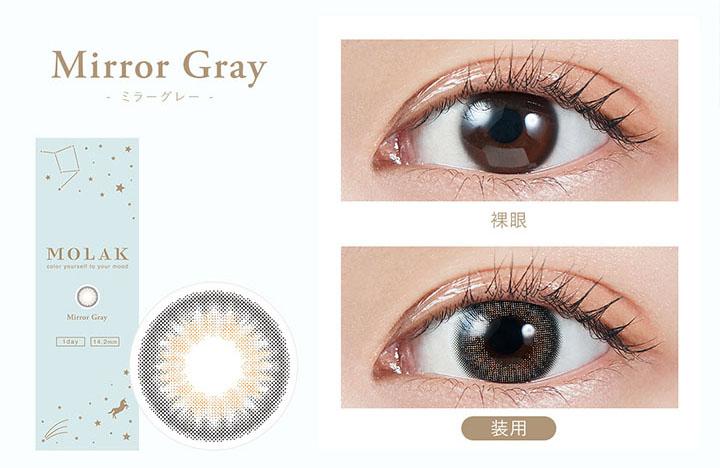 ミラーグレー Mirror Gray
