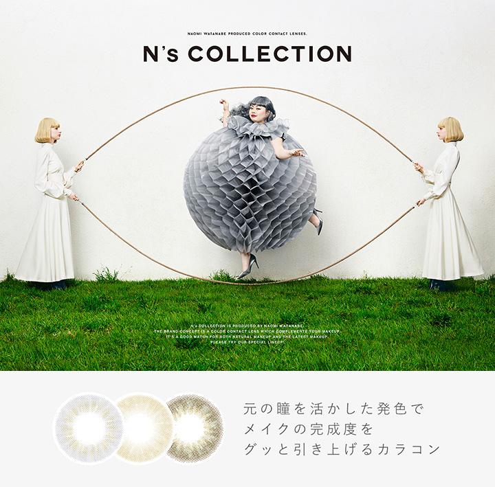 渡辺直美さんプロデュース N's COLLECTION(エヌズコレクション)